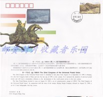 China 1999-9  The 22nd Congress Of Universal Postal Union B.FDC(Holographic FDC) - Unused Stamps