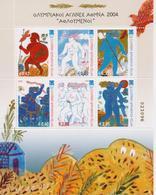 GREECE STAMPS 2003/ ATHENS 2004:ATHLETES/SHEETLET  28/11/03-MNH-COMPLETE SET - Verano 2004: Atenas