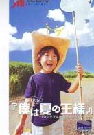 Télécarte Japon * JTB * (513) * PHONECARD JAPAN * TELEFONKARTE * - Publicité