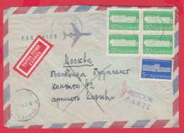 242215 / EXPRES COVER 1972 - 85 St. - Narechen , Hisarya ,SOFIA - MOSCOW RUSSIA , RETOUR PARTI  , Bulgaria - Bulgaria