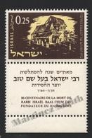 Israel 1961 Yv. 204, 200th Ann. Death Of Rabbi Israel Baal Shem Tov  – Tab - MNH - Israel
