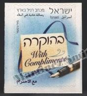 Israel 2010  Yv. 2048, Grettings Stamp - Adhesive – MNH - Israel