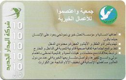 Libya - Almadar - Message In Arabic, 10LD Prepaid Card, Used - Libya