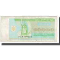 Billet, Ukraine, 10,000 Karbovantsiv, 1995, KM:94b, TB - Ukraine