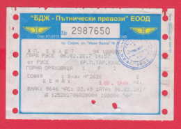 242276 / TICKET BILLET RAILWAY One-day Ticket 2017 - ROUSSE - Gorna Oryahovitsa - SOFIA , Bulgaria Bulgarie - Europe