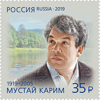 Russia, , 2019  M.Karim Poet 1 Stamp - Blocks & Sheetlets & Panes