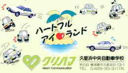 DESSIN VOITURE - CAR - AUTO - AUTOMOBILE - Télécarte Japon - Cars