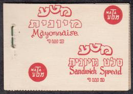 ISRAEL  BALE   BOOKLET  6   ** MNH - Carnets