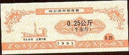 China (CUPONES) 0.25 Gōngjīn = 250 Grs Harbin 1991 Ref 349-1 UNC - China
