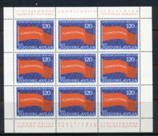 Yugoslavia 1976 Red Flag Workers Sheet - 1945-1992 Socialist Federal Republic Of Yugoslavia