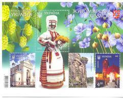 2017. Ukraine,  Zhitomir Region, S/s, Mint/** - Ukraine