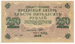 RUSSIA - 250 RUBLI - QUALITA'  Q/FDS - ANNO 1917 - Russia