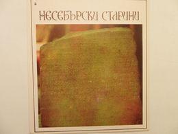 Decree Of The Thracian Chief Sadala III C  Church Nessebar BULGARIA - Museum