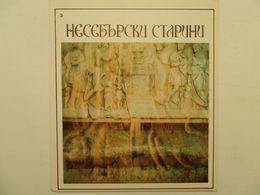 Roman Relief Ii-II C  Nessebar BULGARIA - Museum