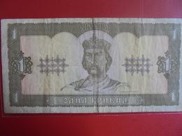 UKRAINE 1 HRYVNIA 1992 CIRCULER - Ukraine