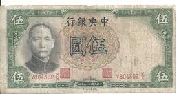 CHINE 5 YUAN 1936 VG+ P 213 - China