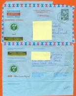 Aérogramme / Air Letter. Agriculture. Ghana, Anc. : Gold Coast (0357) - Ghana (1957-...)