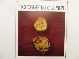 Ceramics XIII C    Nessebar BULGARIA - Museum