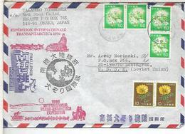 JAPON 1990 INTERNATIONAL TRANS ANTARCTICA EXPEDITION SOUTH POLE ANTARTIDA - Expediciones Antárticas