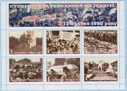UKRAINE / Stamps / Maidan Post.  Student Revolution On Granite. 25 Years. Kyiv 2015. - Ukraine