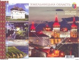2017. Ukraine, Khmelnitsky Region, S/s, Mint/** - Ukraine
