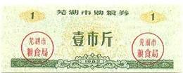 China (CUPONES) 1 Kilo 1982 Wuhu (Anhui) Cn 34 W1.01000 UNC - China