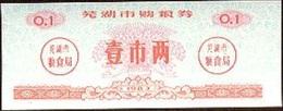 China (CUPONES) 0.10 Jin (1 Liang) = 50 Grs Wuhu 1983 Ref 435-1 UNC - China