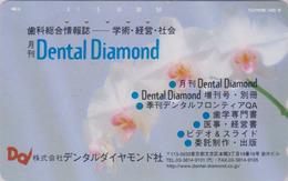 TC Japon / 110-176 - Santé Médecine - Thème Dentaire - Pub Sur TC Fleur ORCHIDEE - ORCHID Japan Phonecard - DENTAL 111 - Publicité