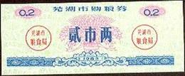 China (CUPONES) 0.20 Jin (2 Liang) = 100 Grs. Wuhu 1983 Ref 436-1 UNC - China
