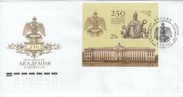 Russie : Lot De 1 FDC Du 15/6/2007. Très Beau !!. Lot 6 - 1992-.... Fédération