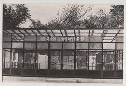 8867 Ukraine Belgorod-Dniester Odessa Region Cafe Barbecue Limited Editions In 1966 - Ukraine