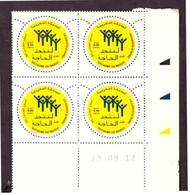 Maroc. Coin Daté De 4 Timbres N° 1644 De  2012. Semaine De Solidarité. Toute Légère Pliure. - Morocco (1956-...)