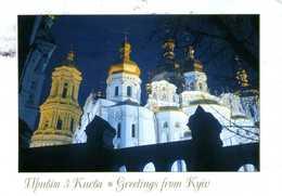 CPM - Kiev - La Cathédrale D'Assomption De La Laure - Ukraine