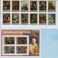 Jewish Republic / Stamps / Private Issue. Painting. Jewish Tailor. Judaica Judaism. 2016. - Fantasy Labels