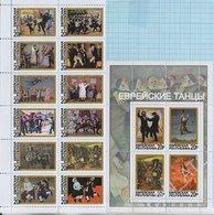 Jewish Republic / Stamps / Private Issue. Painting. Jewish Dances. Judaica Judaism. 2016. - Fantasy Labels