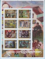 Jewish Republic / Stamps / Private Issue. Painting. Elena Seredina Kotlyar . Judaica. Judaism. 2017. - Fantasy Labels