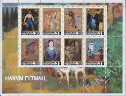 Jewish Republic / Stamps / Private Issue. Painting. Nachum Gutman . Judaica. Judaism. 2017. - Fantasy Labels