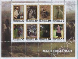 Jewish Republic / Stamps / Private Issue. Painting. Max Lieberman . Judaica. Judaism. 2017. - Fantasy Labels