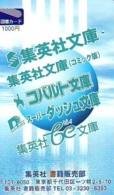 Carte Prépayée Japon  ESPACE (865)  GLOBE * SATELLITE * TERRESTRE * MAPPEMONDE * Telefonkarte Phonecard JAPAN * - Espace