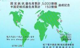 TELECARTE JAPAN * MAP  (496)  GLOBE * SATELLITE * TERRESTRE * MAPPEMONDE * ESPACE  Telefonkarte Phonecard JAPAN * - Espace