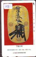 Télécarte Japon * BILLET De Banque  (158) Banknote  * Japan Phonecard * GELDSCHEIN * Coin * BANKBILJET - Timbres & Monnaies