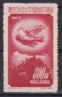 China Chine 1952 C18 4-3 Asian Pacific Peace Conference Pigeon Birds Animals Fauna MNH - 1949 - ... République Populaire