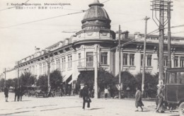Harbin China, Tsurin Store, Street Scene, C1920s/30s Vintage Postcard - China