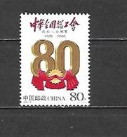 2005 - N. 3701** - 3702/03** (NUMERAZIONE STAMPWORLD) - 1949 - ... Repubblica Popolare