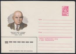 14633 RUSSIA 1980 ENTIER COVER Mint STRAKHOV Academician GEOLOGIST GEOLOGY GEOLOGIE SCIENCE Geochimistry USSR 618 - Geology