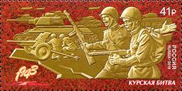 2018-2381 1v Russia Russland Russie Rusia WW2 The Battle Of Kursk-WW2-Military  Mi 2599 MNH - WW2