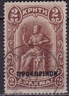 CRETE 1900 First Issue Of The Cretan State 2 Dr. Brown Overprinted ΠΡΟΣΩΡΙΝΟΝ In Black Vl. 18 - Kreta