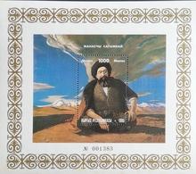 Turkmenistan 1995 Manac Manas S/S - Turkmenistan