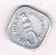 5 PAISE 1976 FAO  INDIA /4216/ - Inde