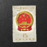 ◆◆◆China  1959  National Emblem   8F (4-2)  USED  AA3373 - 1949 - ... République Populaire